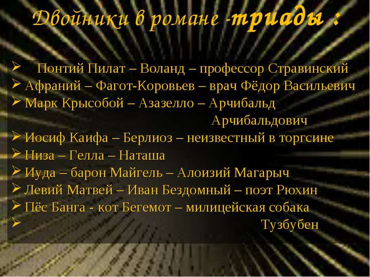 Двойники в романе -триады : Понтий Пилат – Воланд – профессор Стравинский Афр...