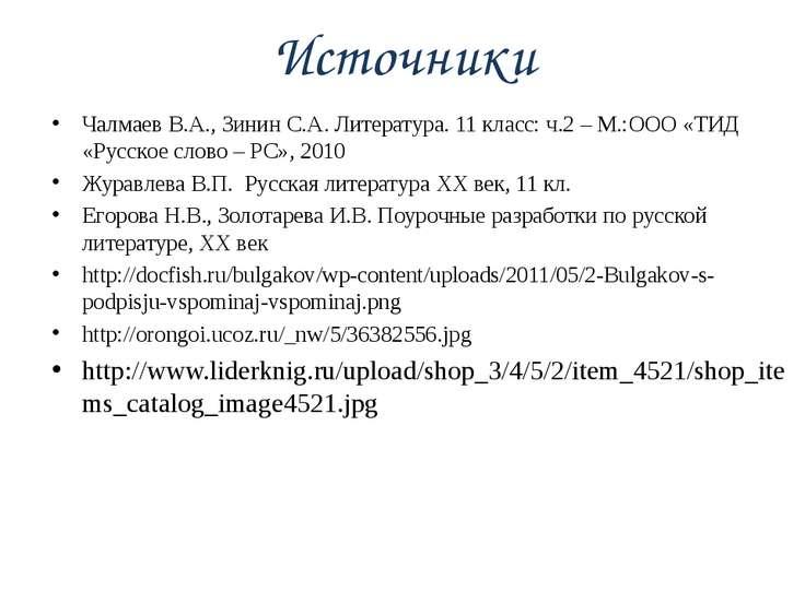 Источники Чалмаев В.А., Зинин С.А. Литература. 11 класс: ч.2 – М.:ООО «ТИД «Р...