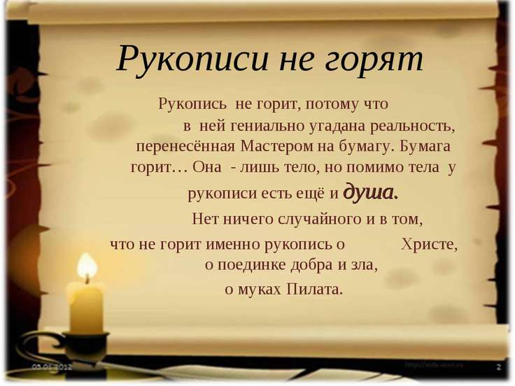 Рукописи не горят Рукопись не горит, потому что в ней гениально угадана реаль...