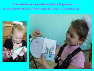 Наше объединение мы назвали «Марья Искусница» Занимаются вышиванием девочки- ...