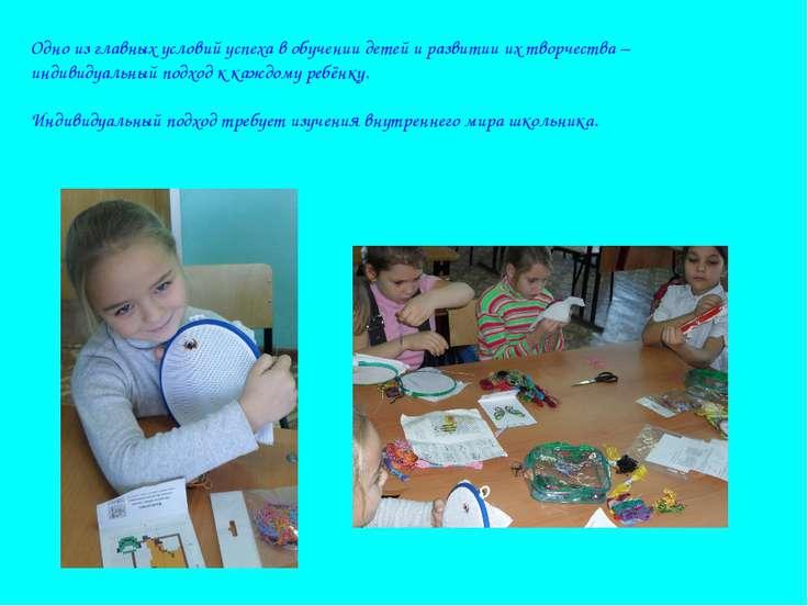 Одно из главных условий успеха в обучении детей и развитии их творчества – ин...