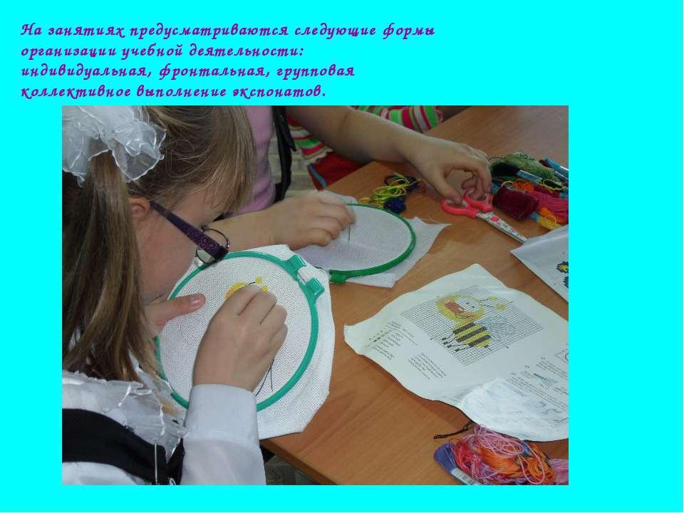 На занятиях предусматриваются следующие формы организации учебной деятельност...