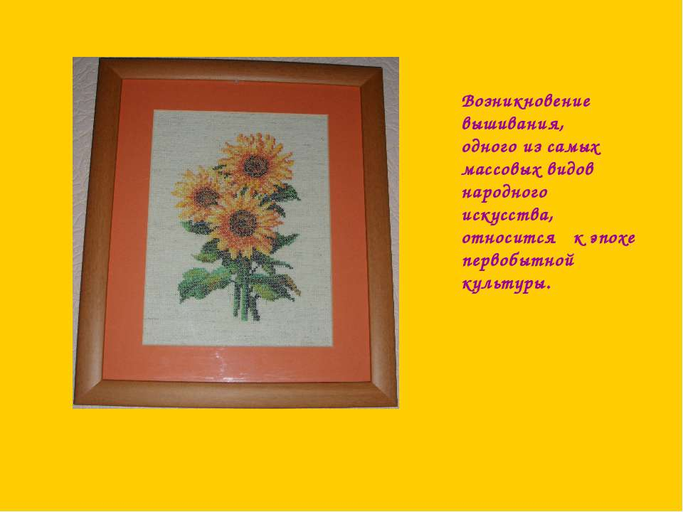 Возникновение вышивания, одного из самых массовых видов народного искусства, ...