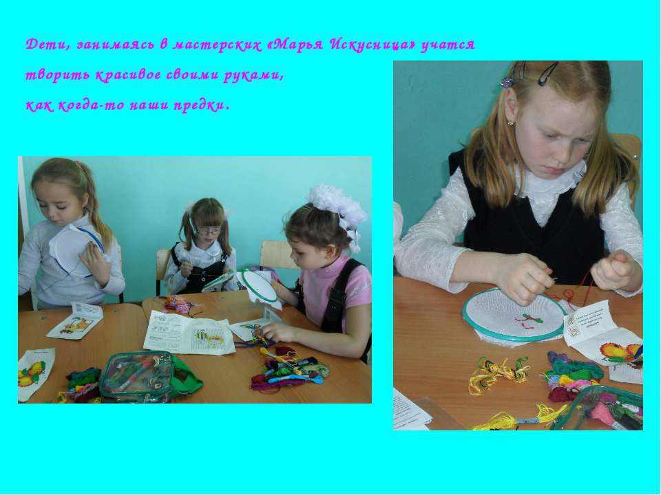 Дети, занимаясь в мастерских «Марья Искусница» учатся творить красивое своими...