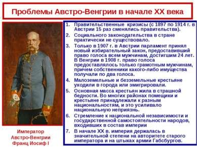 Проблемы Австро-Венгрии в начале ХХ века Правительственные кризисы (с 1897 по...