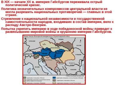 В XIX — начале XX в. империя Габсбургов переживала острый политический кризис...