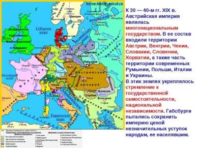 К 30 — 40-м гг. XIX в. Австрийская империя являлась многонациональным государ...