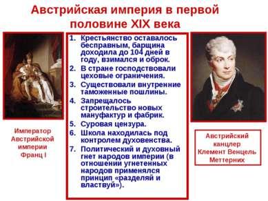 Австрийская империя в первой половине XIX века Крестьянство оставалось беспра...