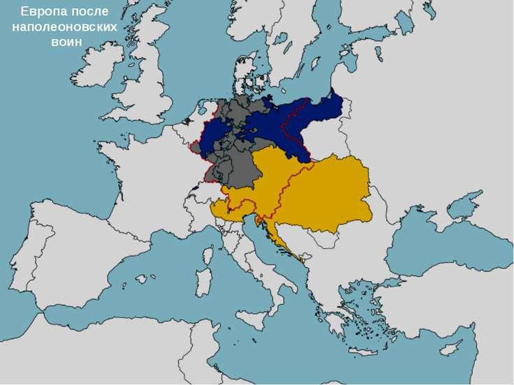 Европа после наполеоновских воин