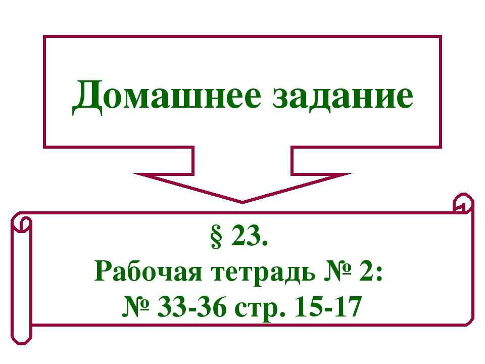 Домашнее задание § 23. Рабочая тетрадь № 2: № 33-36 стр. 15-17