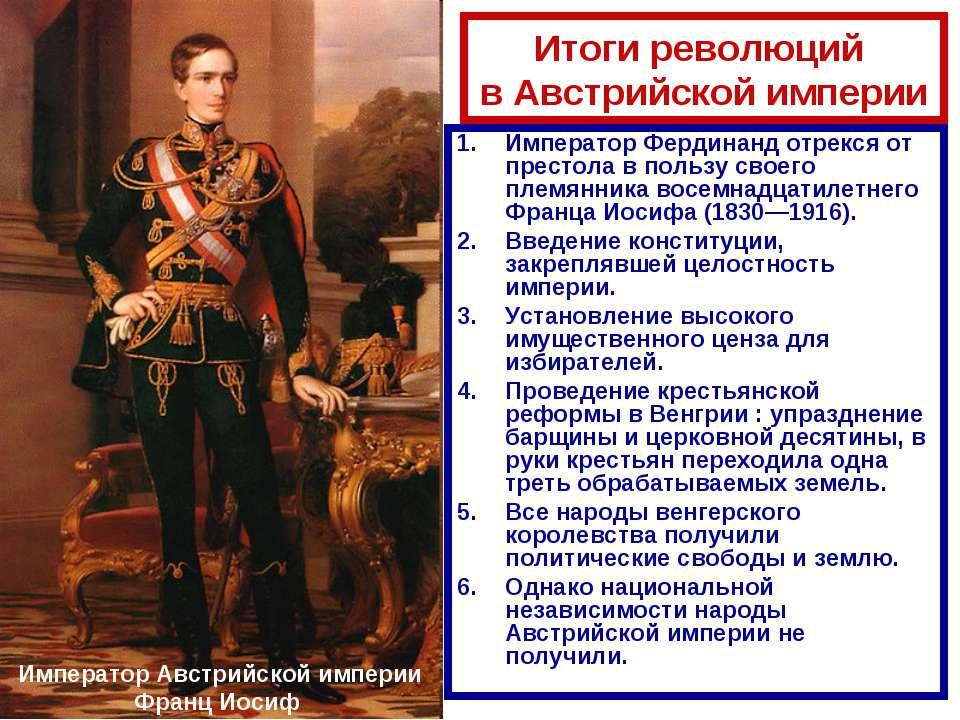 Итоги революций в Австрийской империи Император Фердинанд отрекся от престола...