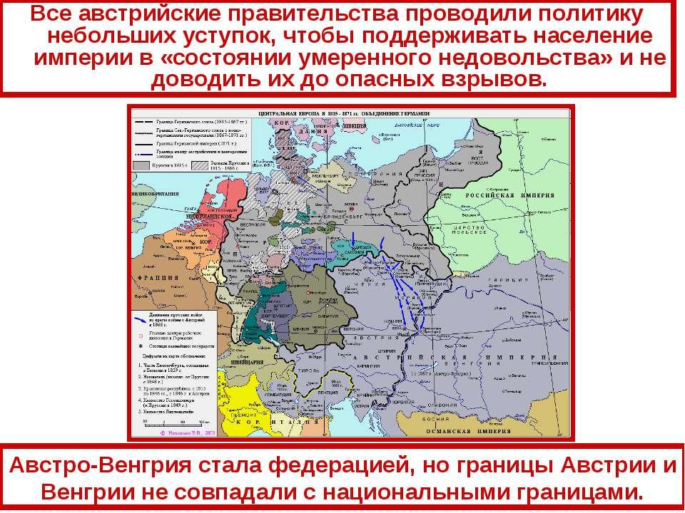 Все австрийские правительства проводили политику небольших уступок, чтобы под...