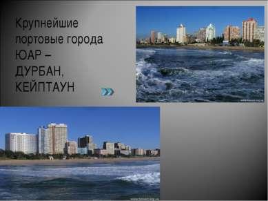 Крупнейшие портовые города ЮАР – ДУРБАН, КЕЙПТАУН