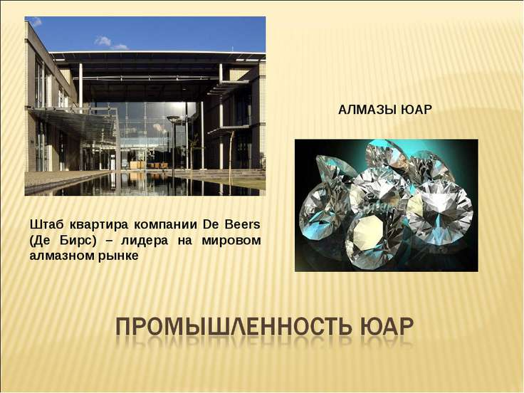 Штаб квартира компании De Beers (Де Бирс) – лидера на мировом алмазном рынке ...