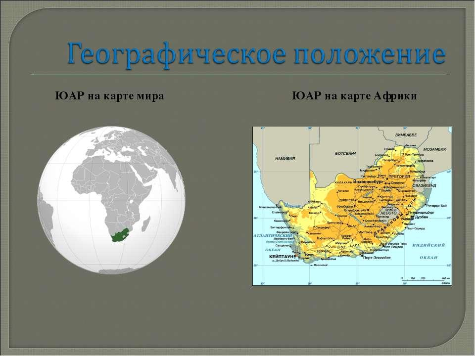 ЮАР на карте мира ЮАР на карте Африки