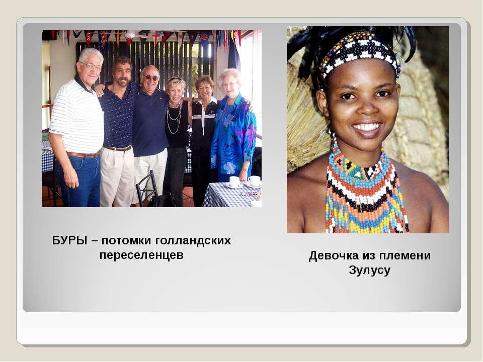 Девочка из племени Зулусу БУРЫ – потомки голландских переселенцев