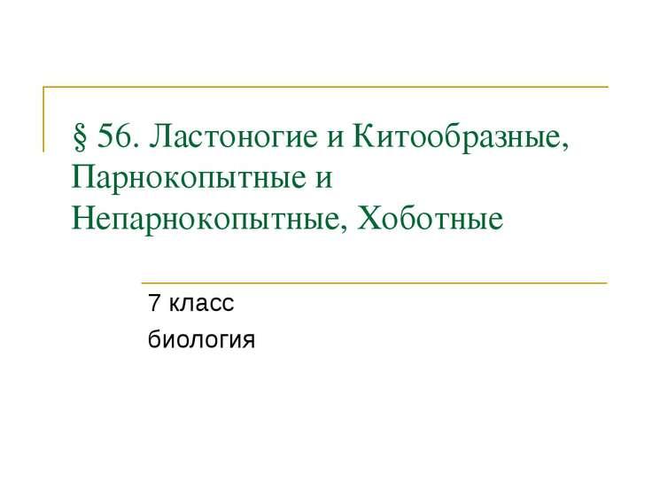 §56. Ластоногие и Китообразные, Парнокопытные и Непарнокопытные, Хоботные 7 ...