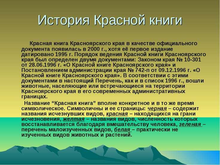 История Красной книги Красная книга Красноярского края в качестве официальног...