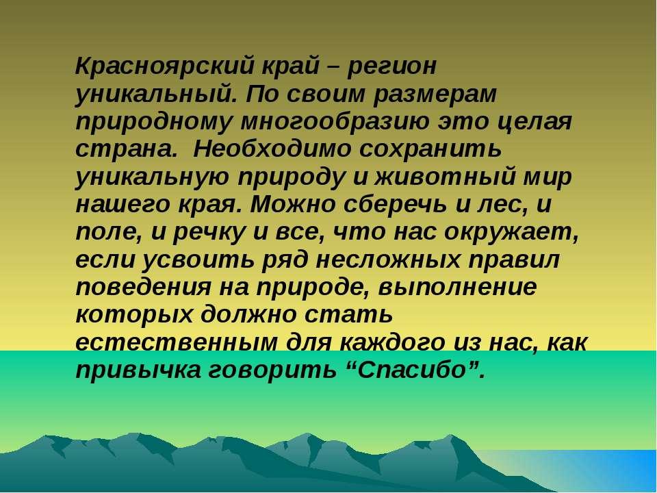 Красноярский край – регион уникальный. По своим размерам природному многообра...
