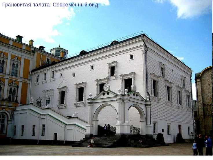 Грановитая палата. Современный вид.