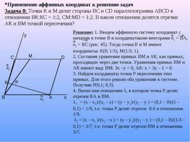 Применение аффинных координат к решению задач Задача 8: Точки К и М делят сто...