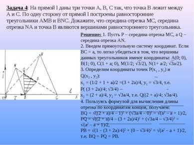 Задача 4: На прямой l даны три точки А, В, С так, что точка В лежит между А и...
