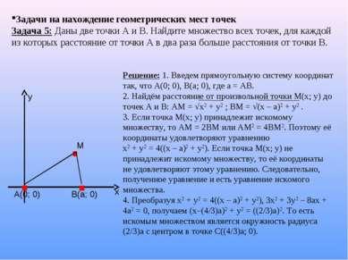 Задачи на нахождение геометрических мест точек Задача 5: Даны две точки А и В...