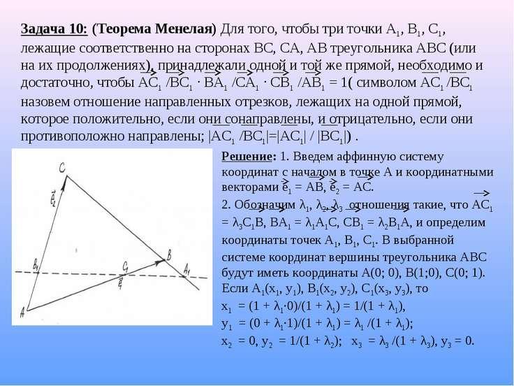 Задача 10: (Теорема Менелая) Для того, чтобы три точки А1, В1, С1, лежащие со...