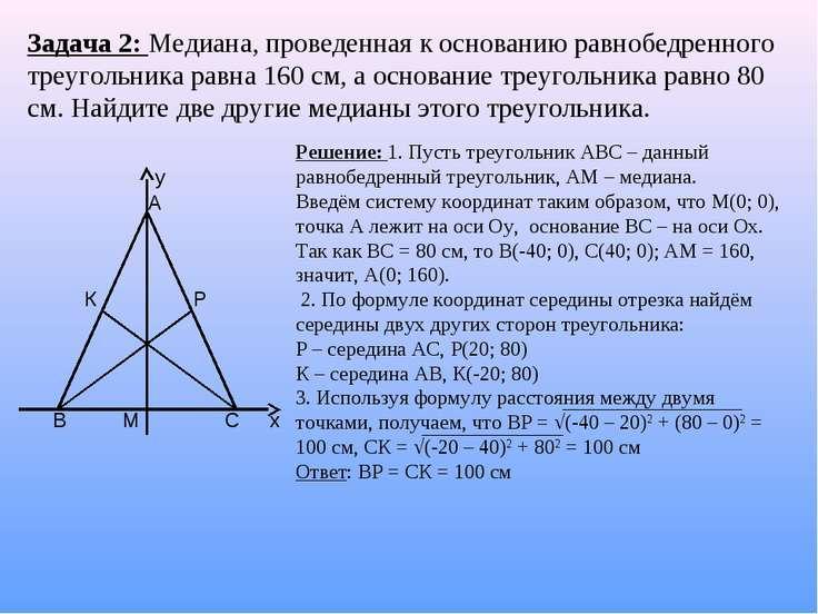 Задача 2: Медиана, проведенная к основанию равнобедренного треугольника равна...