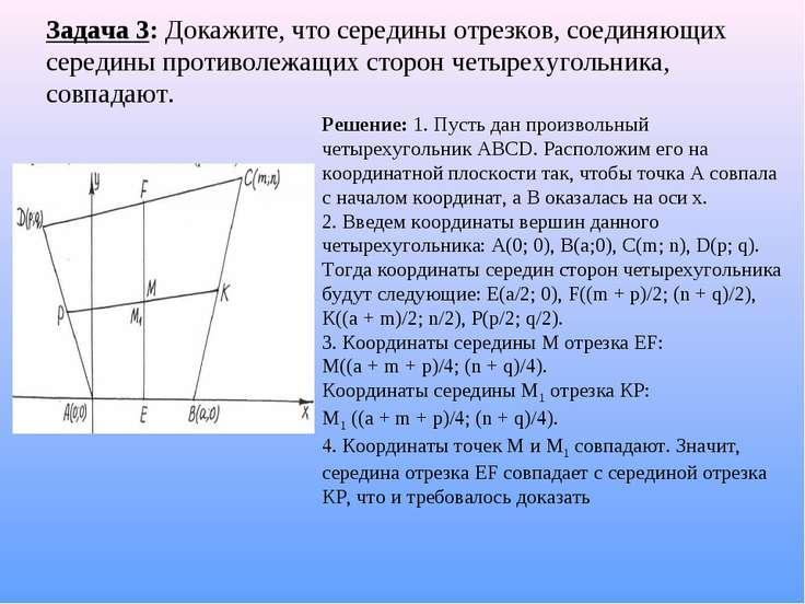 Задача 3: Докажите, что середины отрезков, соединяющих середины противолежащи...