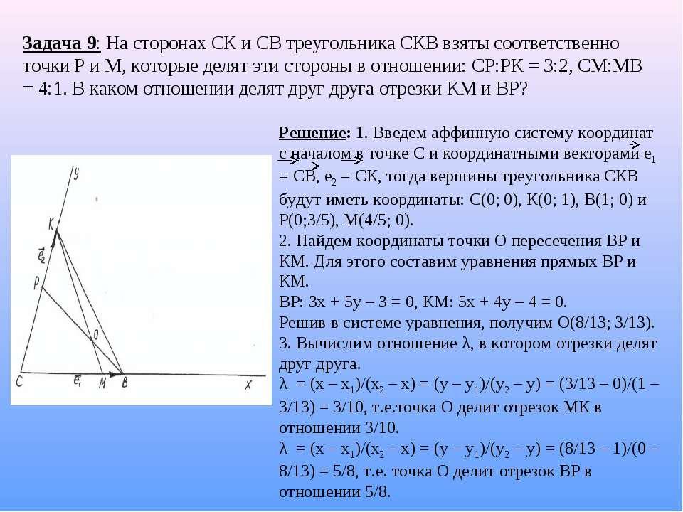 Задача 9: На сторонах СК и СВ треугольника СКВ взяты соответственно точки Р и...
