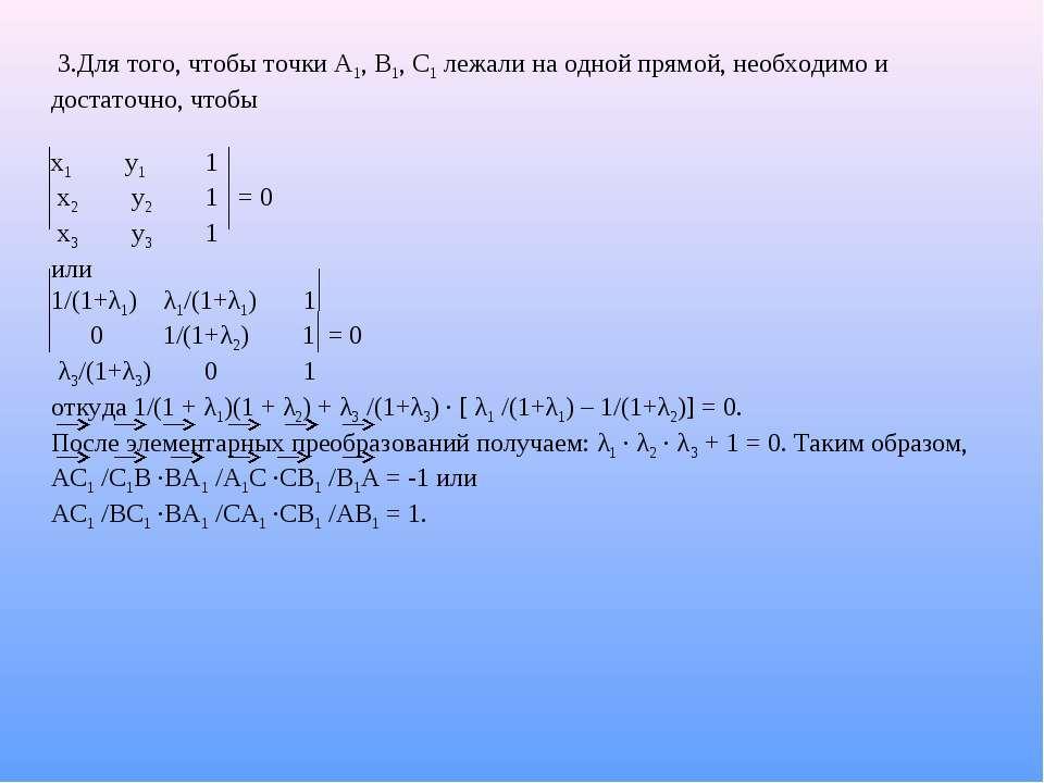 3.Для того, чтобы точки А1, В1, С1 лежали на одной прямой, необходимо и доста...