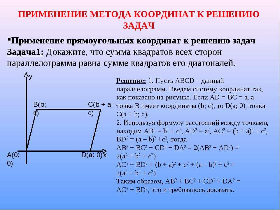 ПРИМЕНЕНИЕ МЕТОДА КООРДИНАТ К РЕШЕНИЮ ЗАДАЧ Применение прямоугольных координа...