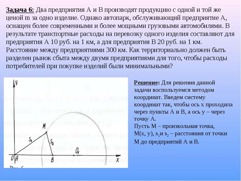 Задача 6: Два предприятия А и В производят продукцию с одной и той же ценой m...