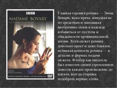 Главная героиня романа— Эмма Бовари, жена врача, живущая не по средствам и з...