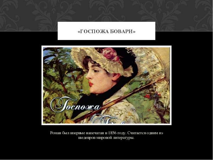 Роман был впервые напечатан в 1856 году. Считается одним из шедевров мировой ...