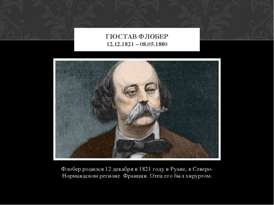 Флобер родился 12 декабря в 1821 году в Руане, в Северо-Нормандском регионе ...