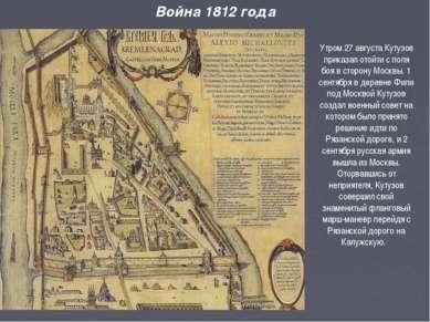 Война 1812 года Утром 27 августа Кутузов приказал отойти с поля боя в сторону...