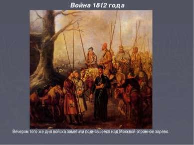 Война 1812 года Вечером того же дня войска заметили поднявшееся над Москвой о...