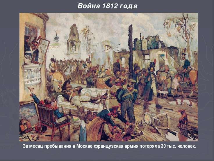 За месяц пребывания в Москве французская армия потеряла 30 тыс. человек. Войн...