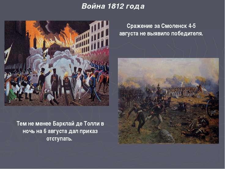 Война 1812 года Тем не менее Барклай де Толли в ночь на 6 августа дал приказ ...