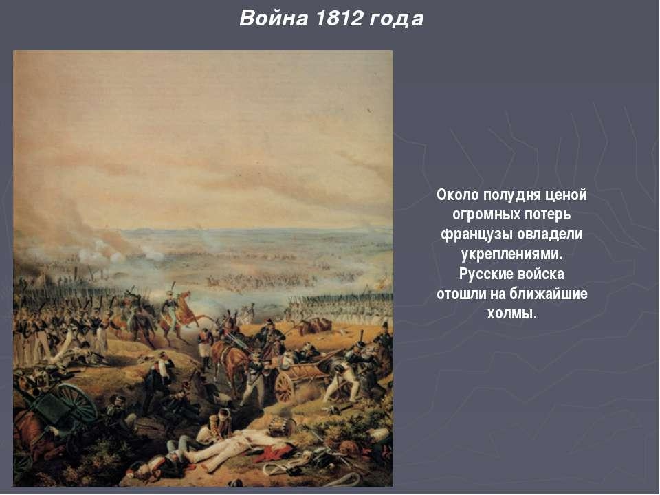 Война 1812 года Около полудня ценой огромных потерь французы овладели укрепле...