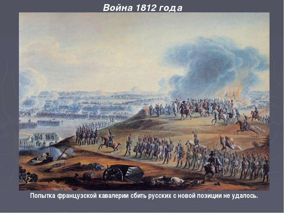 Война 1812 года Попытка французской кавалерии сбить русских с новой позиции н...