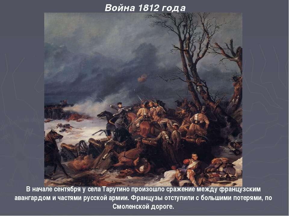 Война 1812 года В начале сентября у села Тарутино произошло сражение между фр...