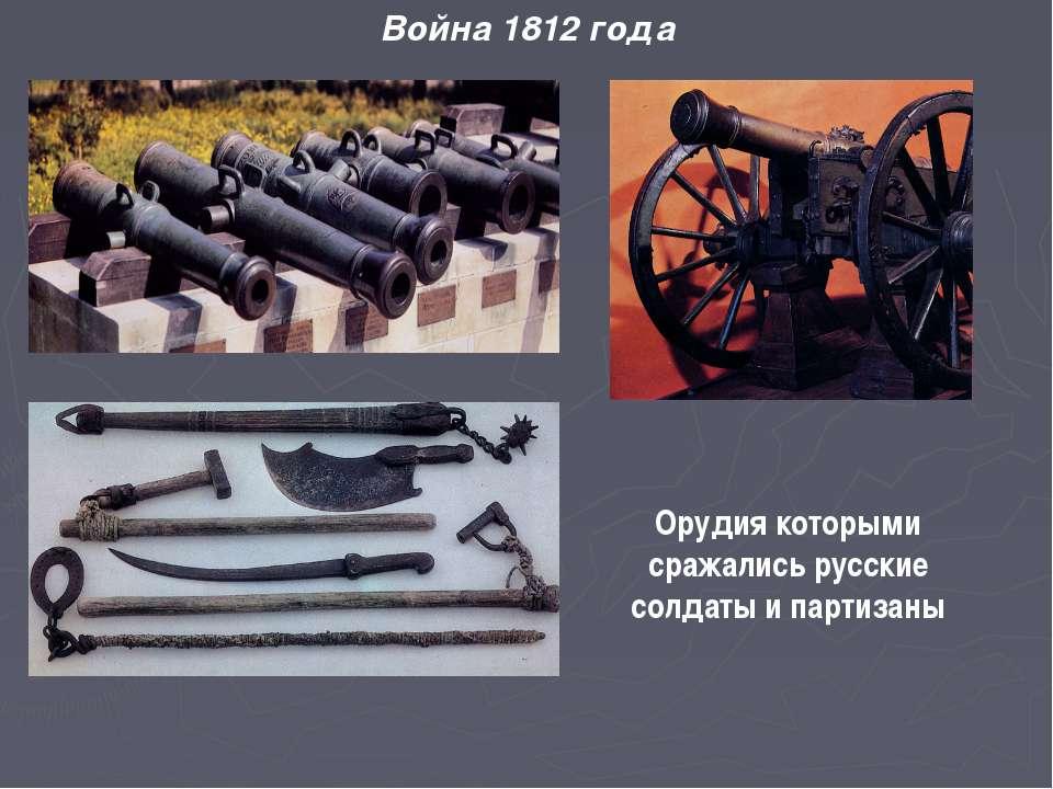 Война 1812 года Орудия которыми сражались русские солдаты и партизаны