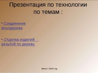 Презентация по технологии по темам : Соединение вполдерева Отделка изделий ре...