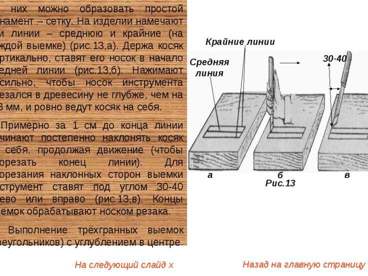 Из них можно образовать простой орнамент – сетку. На изделии намечают три лин...