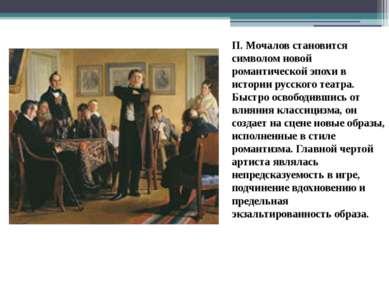 П. Мочалов становится символом новой романтической эпохи в истории русского т...