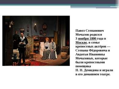 Павел Степанович Мочалов родился 3ноября 1800 года в Москве, в семье крепост...