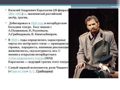 Василий Андреевич Каратыгин (26 февраля 1802-1853)— знаменитый российский а...